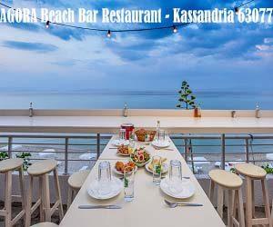 Agora Beach Bar